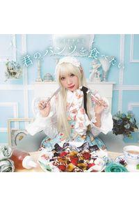 (CD)君のパンツを食べたい(通常盤)/シイナナルミ