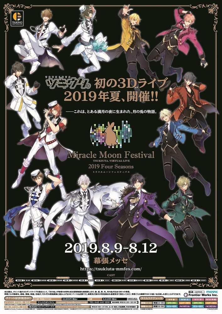 (BD)ツキウタ。 Miracle Moon Festival -TSUKIUTA. VIRTUAL LIVE 2019 Four Seasons-