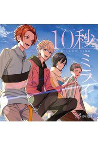 (CD)「B-PROJECT」10秒ミライ(初回生産限定盤)/KiLLER KiNG