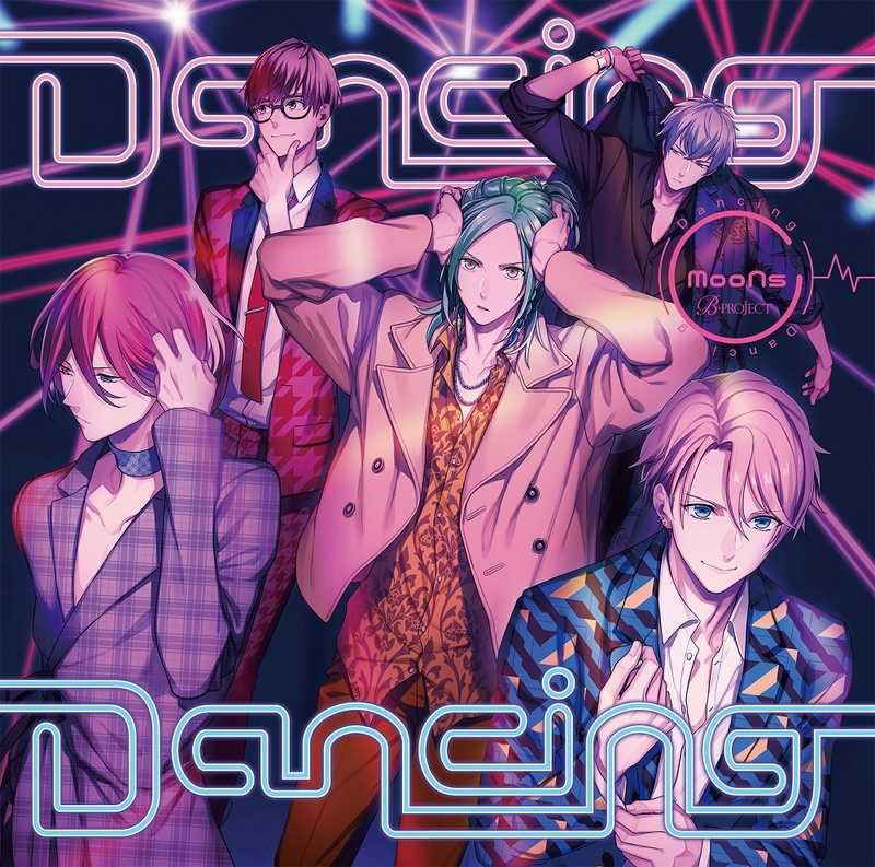 (CD)「B-PROJECT」Dancing Dancing(初回生産限定盤)/MooNs