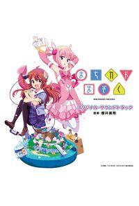 (CD)「まちカドまぞく」 オリジナル・サウンドトラック