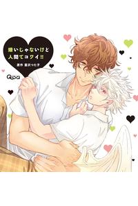 (CD)嫌いじゃないけど人間てコワイ!!