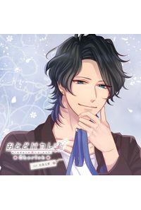 (CD)おとどけカレシ Cherish Vol.2 北条玉貴