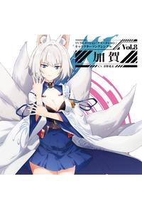 (CD)「アズールレーン」キャラクターソングシングル Vol.8 加賀