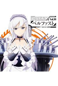 (CD)「アズールレーン」キャラクターソングシングル Vol.10 ベルファスト