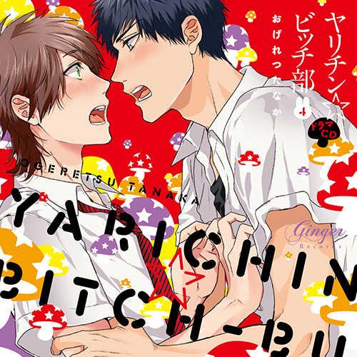 (CD)ドラマCD「ヤリチン☆ビッチ部4」
