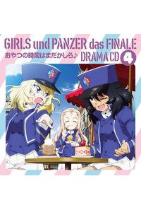 (CD)「ガールズ&パンツァー 最終章」ドラマCD4 おやつの時間はまだかしら♪