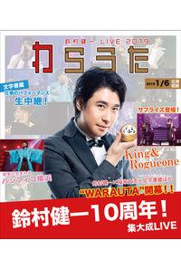 "(BD)鈴村健一 LIVE 2019 ""WARAUTA"" LIVE Blu-ray"