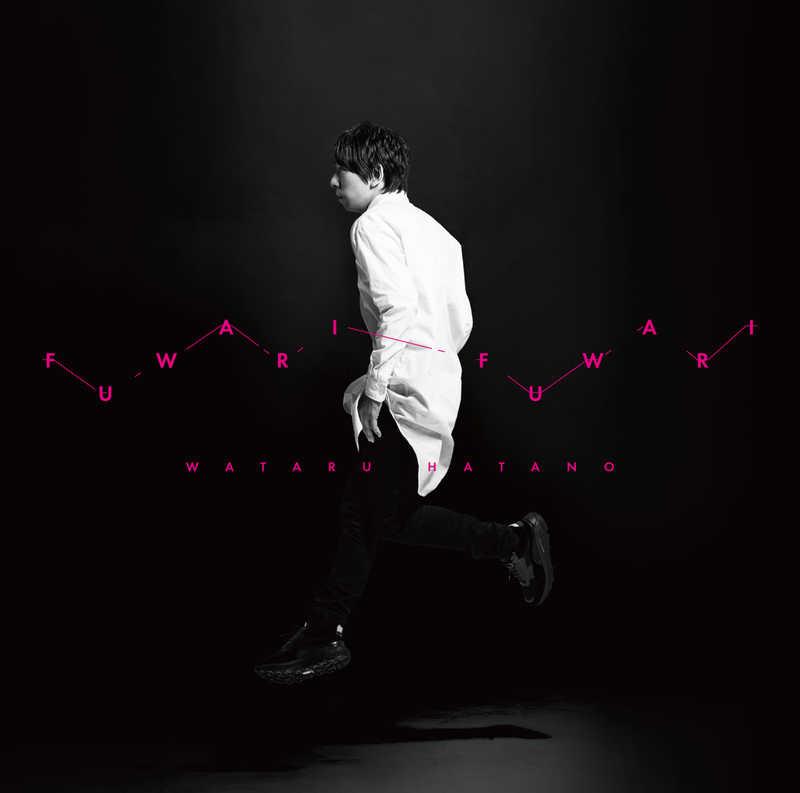 (CD)フワリ フワリ(DVD付き)/羽多野渉