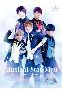 (DVD)ミュージカル「スタミュ」-3rdシーズン-