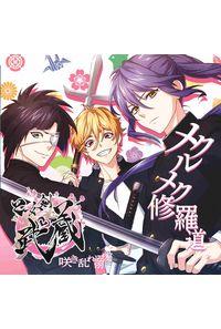 (CD)「乙女剣武蔵」オープニング&エンディングテーマ メクルメク修羅道
