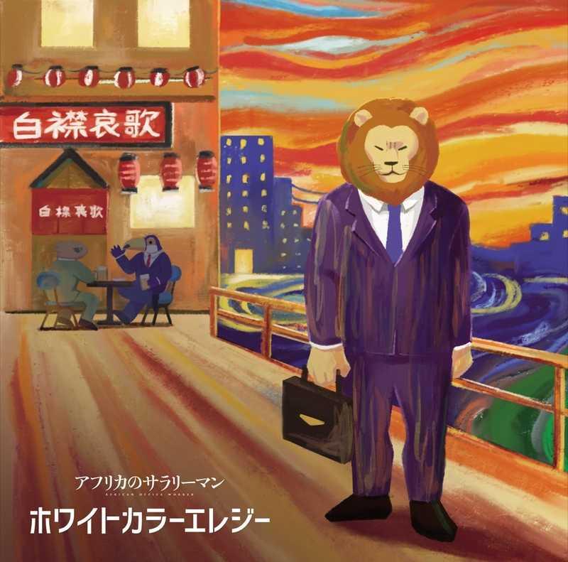 (CD)「アフリカのサラリーマン」エンディングテーマ ホワイトカラーエレジー