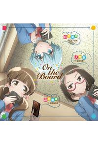 (CD)「放課後さいころ倶楽部」エンディングテーマ On the Board