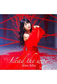 (CD)「カードファイト!! ヴァンガード 新右衛門編」オープニングテーマ Lead the way(Blu-ray付生産限定盤)/相羽あいな