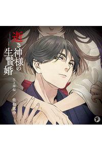 (CD)逝き神様の生贄婚 生き神編