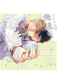 (CD)ドラマCD「俺達は新婚さんかもしれない」