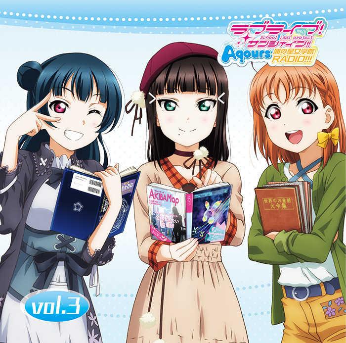 (CD)「ラブライブ!サンシャイン!! Aqours浦の星女学院RADIO!!!」vol.3