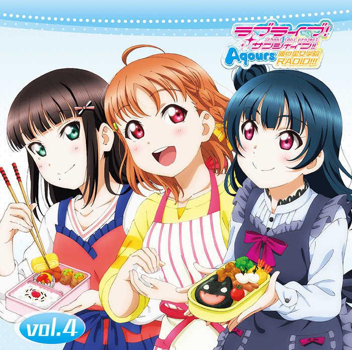 (CD)「ラブライブ!サンシャイン!! Aqours浦の星女学院RADIO!!!」vol.4