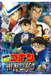 (DVD)劇場版 名探偵コナン 紺青の拳(通常盤)