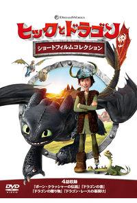 (DVD)ヒックとドラゴン ショートフィルムコレクション