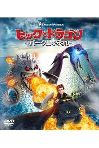 (DVD)ヒックとドラゴン~バーク島を守れ!~ バリューパック