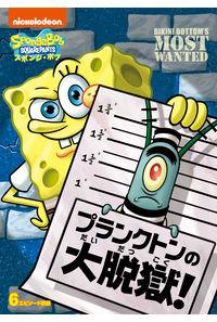 (DVD)スポンジ・ボブ プランクトンの大脱獄!