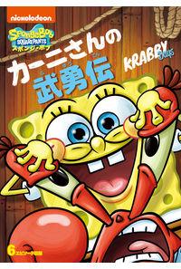 (DVD)スポンジ・ボブ カーニさんの武勇伝