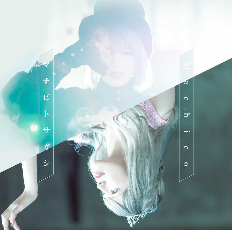 (CD)マチビトサガシ(初回限定盤)/Machico
