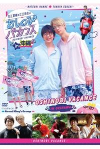 (DVD)花江夏樹・江口拓也のおしのびバカンス in 沖縄