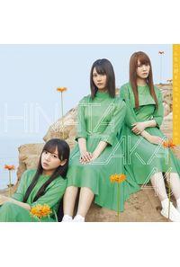 (CD)こんなに好きになっちゃっていいの?(TYPE-A)/日向坂46
