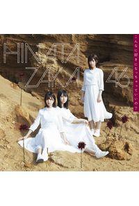 (CD)タイトル未定(初回仕様限定盤 TYPE-C)/日向坂46