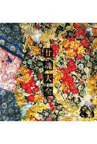 (CD)廿魂大全(完全限定盤)/陰陽座