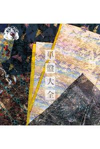 (CD)単盤大全(完全限定盤)/陰陽座