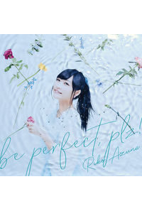 (CD)「慎重勇者~この勇者が俺TUEEEくせに慎重すぎる~」エンディングテーマ be perfect, plz!/安月名莉子