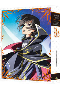 (DVD)コードギアス 復活のルルーシュ (特装限定版)
