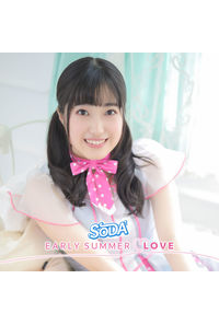 (CD)「アイドルガールズ」EARLY SUMMER LOVE(初回盤B 立沢萌々瑚Ver.)/SODA
