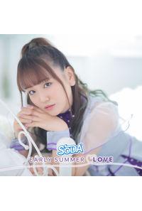 (CD)「アイドルガールズ」EARLY SUMMER LOVE(初回盤C 日南結里Ver.)/SODA