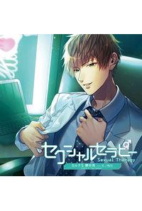 (CD)「セクシャルセラピー」カルテ5 櫻井秀