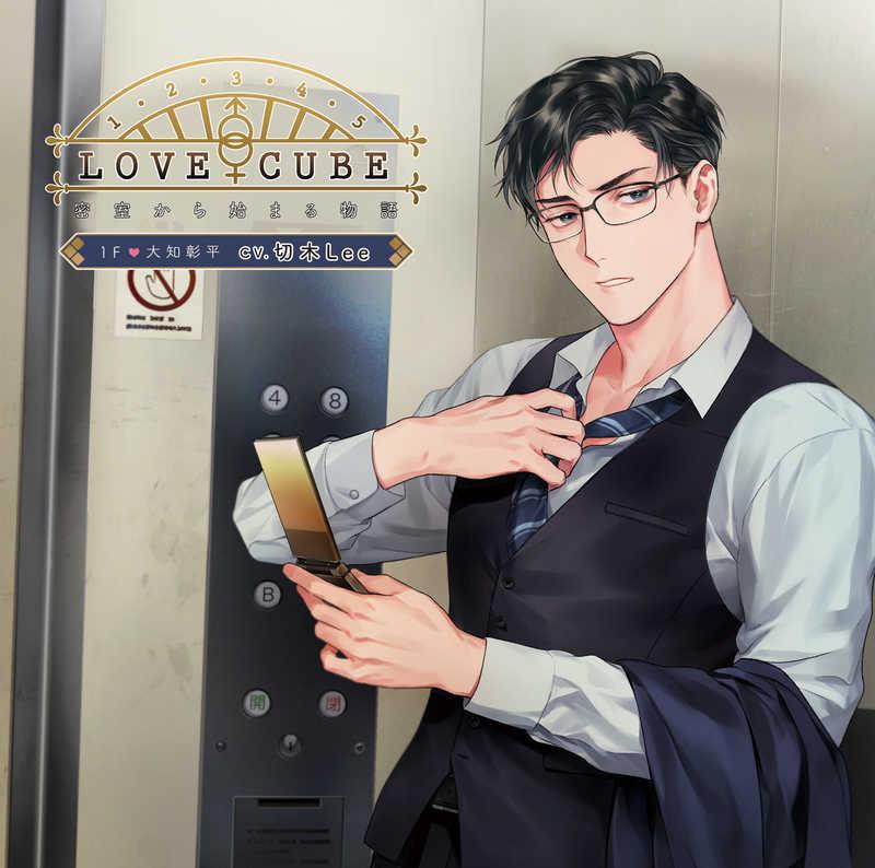 (CD)LOVE CUBE 密室から始まる物語 1F 大知彰平