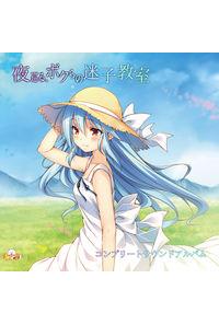 (CD)SAMOYED SMILE「夜巡る、ボクらの迷子教室」コンプリートサウンドアルバム