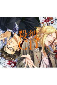(CD)殺彼CD #03 ~薫&浩太郎編~