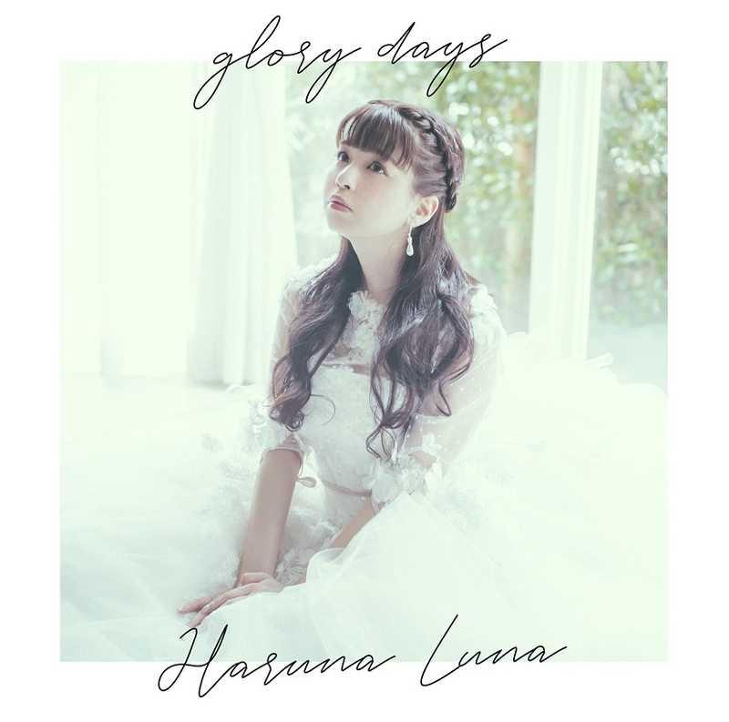 (CD)劇場版「冴えない彼女の育てかた Fine」テーマソング glory days(初回生産限定盤)/春奈るな