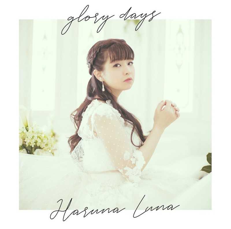 (CD)劇場版「冴えない彼女の育てかた Fine」テーマソング glory days(通常盤)/春奈るな