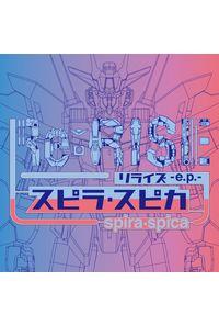(CD)「ガンダムビルドダイバーズRe:RISE」オープニングテーマ Re:RISE -e.p.-/スピラ・スピカ