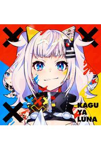 (CD)×××(通常盤)/輝夜月