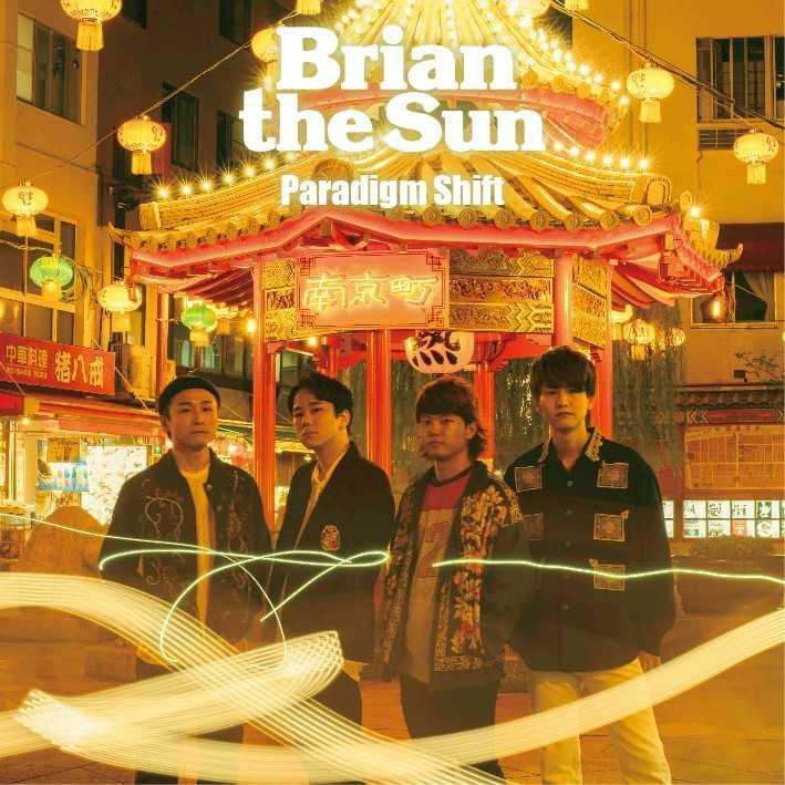 (CD)「真・中華一番!」エンディングテーマ パラダイムシフト(初回生産限定盤)/Brian the Sun