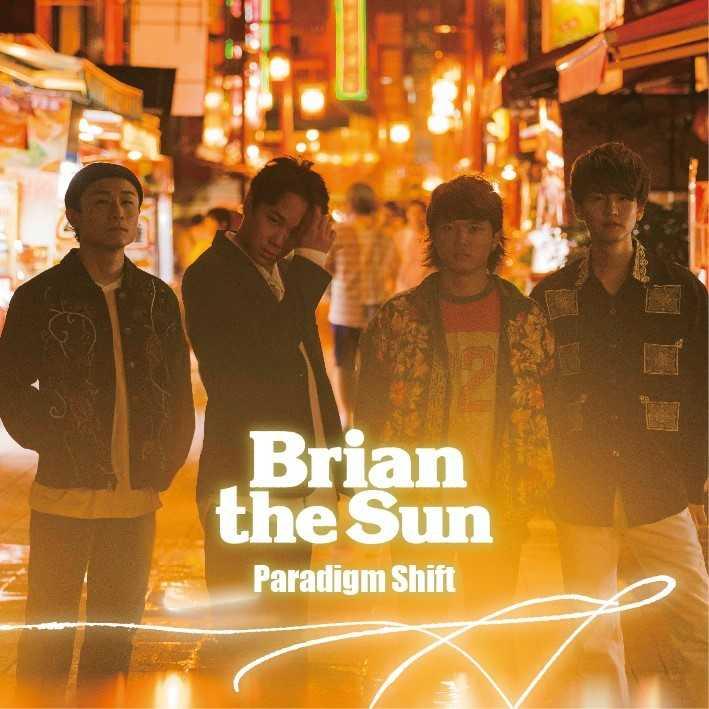 (CD)「真・中華一番!」エンディングテーマ パラダイムシフト(通常盤)/Brian the Sun