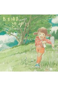 (CD)sings ジブリ リニューアル ピアノ バージョン/島本須美