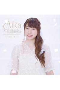 (CD)AIKA YOSHIOKA 10th Anniversary BEST(初回生産限定盤) /吉岡亜衣加 (仮)
