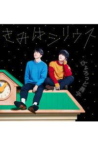 (CD)ラジオ「宏太朗と裕一郎 ひょろっと男子」テーマソング きみはシリウス/ひょろっと男子